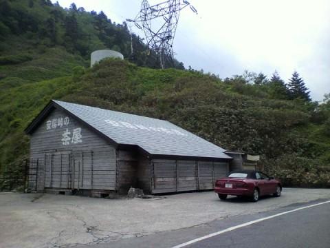 安房峠の茶屋
