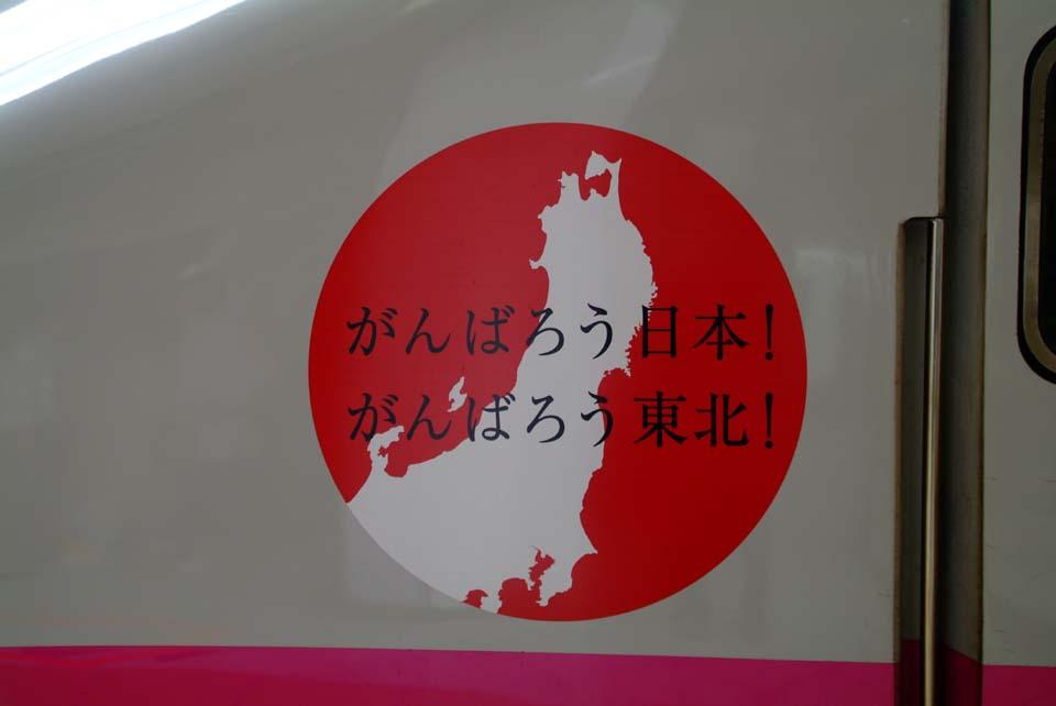 つなげよう、日本。